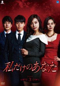私だけのあなた DVD-BOX3(DVD)