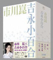 市川崑×吉永小百合 [正規販売店] 至高 DVD-BOX DVD