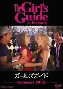 The Girl's Guide 最強ビッチのルール DVD-BOX [DVD]
