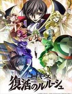 特売 BNAキャンペーン 人気 コードギアス 復活のルルーシュ DVD 特装限定版