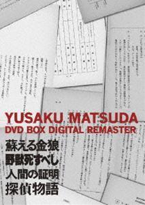 松田優作 DVD BOX デジタル・リマスター版(DVD)