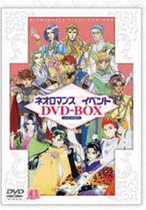 ライブビデオ ネオロマンス イベント DVD-BOX アンジェリークメモワール2000からネオロマンス フェスタ3(初回限定生産) ※再プレス(DVD)