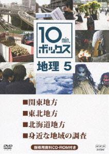 10min.ボックス 地理 5(DVD)