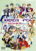 ライブビデオ ネオロマンス▼イベント DVD-BOX Vol.5(初回限定生産) [DVD]