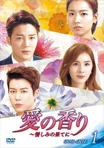 愛の香り~憎しみの果てに~ DVD-BOX I(DVD)