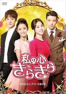 私の心きらきら DVDコンプリートBOX(DVD)