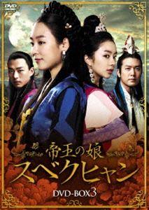 帝王の娘 スベクヒャン DVD-BOX3 [DVD]