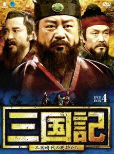 三国記 三国時代の英雄たち DVD-BOX 4 [DVD]