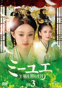 ミーユエ 王朝を照らす月 DVD-SET3 [DVD]