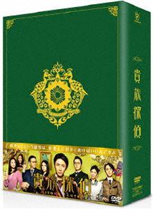 貴族探偵 DVD-BOX [DVD]