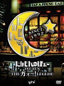 たかじんnoばぁ~ DVD-BOX THE ガォー!LEGEND(DVD)