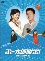 ぷー太郎脱出! DVD-BOX II [DVD]