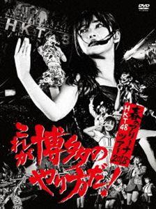 HKT48春のアリーナツアー2018 ~これが博多のやり方だ!~ [DVD]