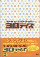 モーガン・スパーロックの30デイズ トリプルパック(DVD)