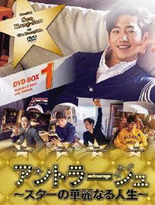 アントラージュ~スターの華麗なる人生~ DVD-BOX1 [DVD]