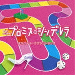 公式ショップ 送料無料 オリジナル サウンドトラック TBS系 火曜ドラマ CD プロミス 記念日 シンデレラ