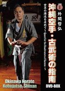外間哲弘 沖縄空手・古武術の指南 DVD-BOX 空手の源流を求めて(DVD)