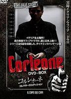 CORLEONE DVD-BOX コレクターズエディション(DVD)