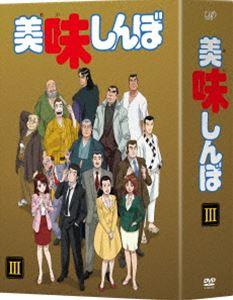 美味しんぼ DVD-BOX3 [DVD]