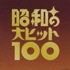 オムニバス ベスト100 マーケティング 販売 昭和の大ヒット100 完全限定生産盤 CD