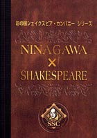 蜷川×シェイクスピア DVD-BOX [DVD]