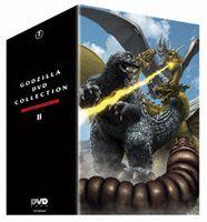 ゴジラ DVDコレクション II(DVD)