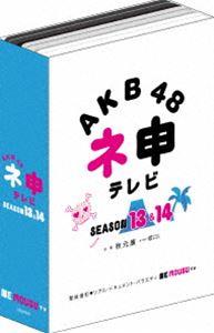 AKB48 ネ申テレビ シーズン13&シーズン14(DVD)
