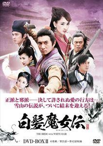 白髪魔女伝 DVD-BOXII [DVD]