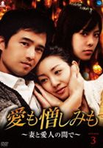 愛も憎しみも~妻と愛人の間で~ DVD-BOX 3 [DVD]
