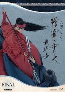 精霊の守り人 最終章 Blu-ray BOX [Blu-ray]