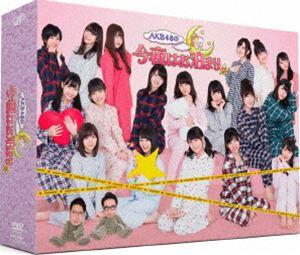 AKB48の今夜はお泊まりッ DVD-BOX<初回生産限定> [DVD]