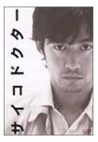 サイコドクター DVD-BOX(初回限定生産) [DVD]