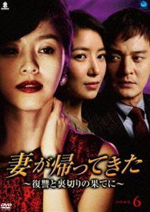 妻が帰ってきた~復讐と裏切りの果てに~ DVD-BOX 6 [DVD]