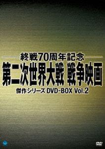 終戦70周年記念 第二次世界大戦 戦争映画傑作シリーズ DVD-BOX Vol.2(DVD)