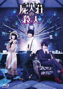 <title>売れ筋ランキング 屍人荘の殺人 Blu-ray豪華版 Blu-ray</title>