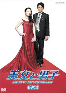 美女と男子 DVD-BOX 1 [DVD]