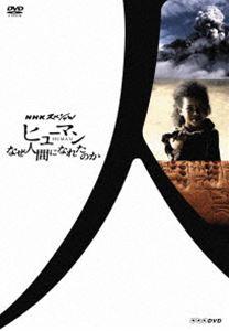 NHKスペシャル ヒューマン [DVD] DVD-BOX なぜ人間になれたのか DVD-BOX [DVD], エディーバウアー:38c83d43 --- aigen.ai