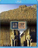 世界遺産 爆売りセール開催中 エジプト編 古代都市テーベとその墓地遺跡 I II 売れ筋 Blu-ray