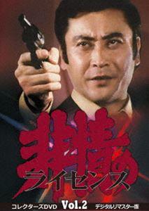 非情のライセンス 第1シリーズ コレクターズDVD VOL.2<デジタルリマスター版> [DVD]