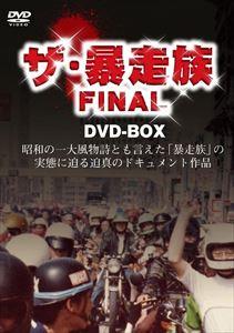 ザ暴走族 FINAL DVD-BOX(DVD)