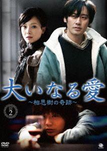 大いなる愛 ~相思樹の奇跡~ DVD-BOX2 [DVD]
