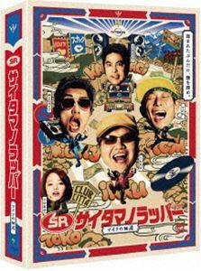SR サイタマノラッパー~マイクの細道~ [DVD]