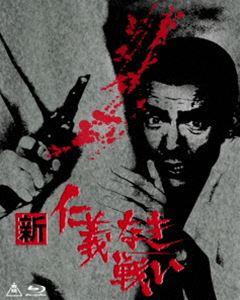 新 仁義なき戦い Blu-ray BOX(初回生産限定) [Blu-ray]