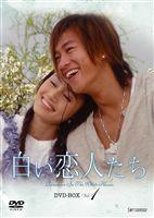白い恋人たち DVD-BOX Vol.1 [DVD]