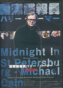 M3 Platinum Quartet Collection プレミアム・サスペンスBOX(DVD)