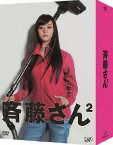 斉藤さん2 DVD-BOX [DVD]