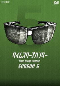 タイムスクープハンター シーズン5(DVD)