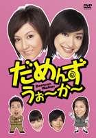 だめんず・うぉ~か~ DVD-BOX [DVD]
