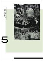 演技者。 2ndシリーズVol.5 [DVD]
