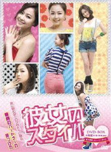 彼女のスタイル DVD-BOX [DVD]